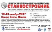 """Выставка """"Станкостроение 2017"""""""