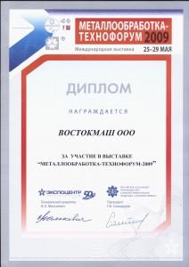 2009diplom.jpg