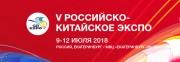 Выставка Иннопром-2018