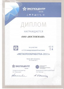 Металлообработка 2011.JPG