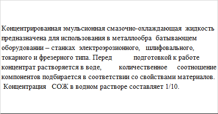 Концентрат СОЖ эмульсия SJ-308